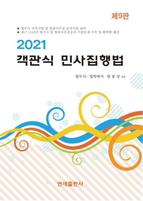 [법무사] 2021 객관식 민사집행법 (제9판) (한봉상 저)