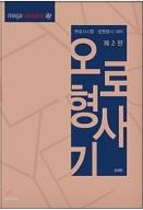 [법무사] 오로형사기 (제2판) (오제현 저)