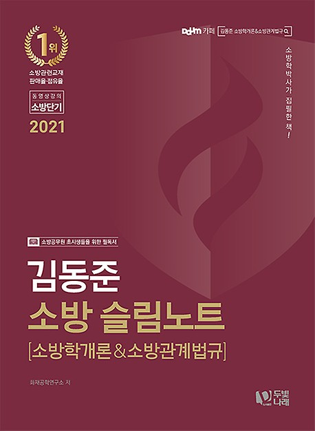 2021 김동준 소방 슬림노트 - 소방학개론 & 소방관계법규