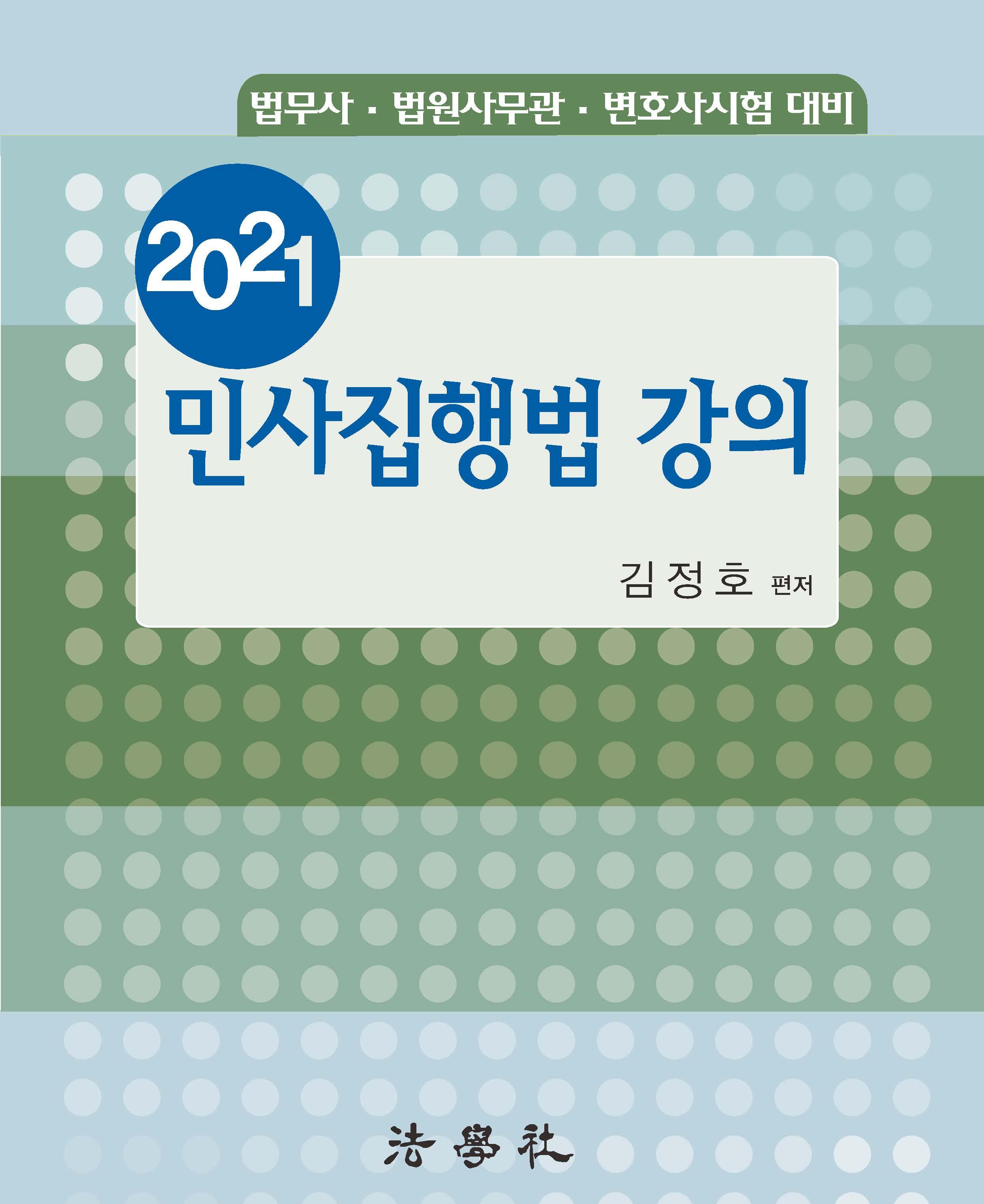 [법무사] 2021 민사집행법 강의 (김정호 저)