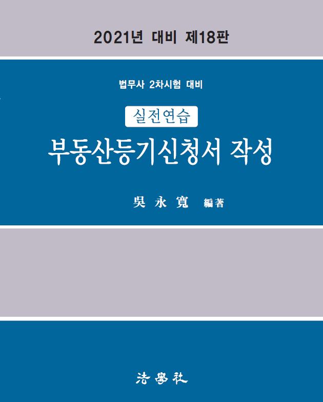 [법무사] 2021 부동산등기신청서작성 제18판 (오영관 저)