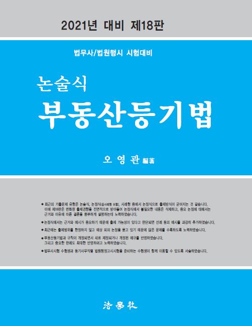 [법무사] 2021 논술식부동산등기법 제18판 (오영관 저)