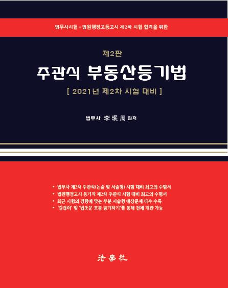 [법무사] 2021 주관식 부동산등기법 제2판 (이민주 저)