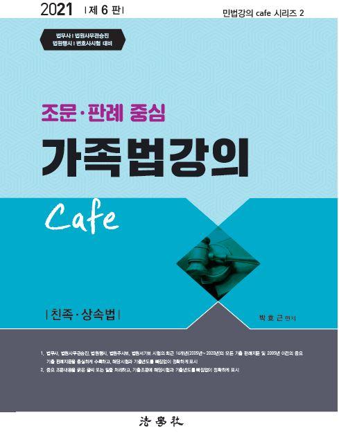 [법무사] 2021 조문.판례 중심 가족법 강의 Cafe (박효근 저)