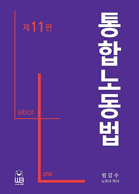 통합노동법 제 11판