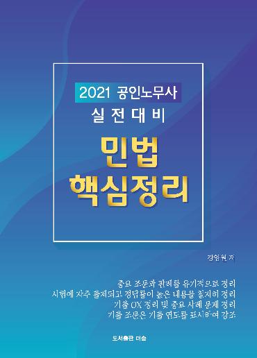 2021 공인노무사 실전대비 민법 핵심정리
