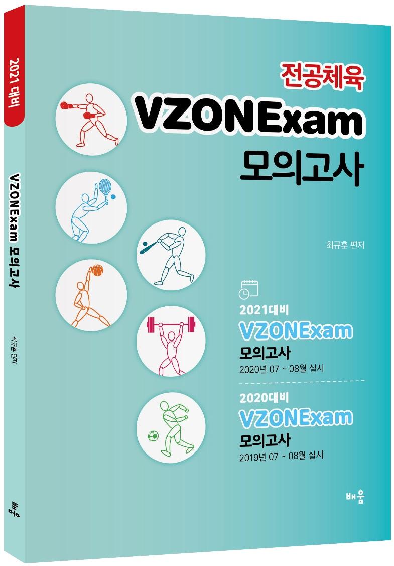 2021 전공체육 VZONExam 모의고사