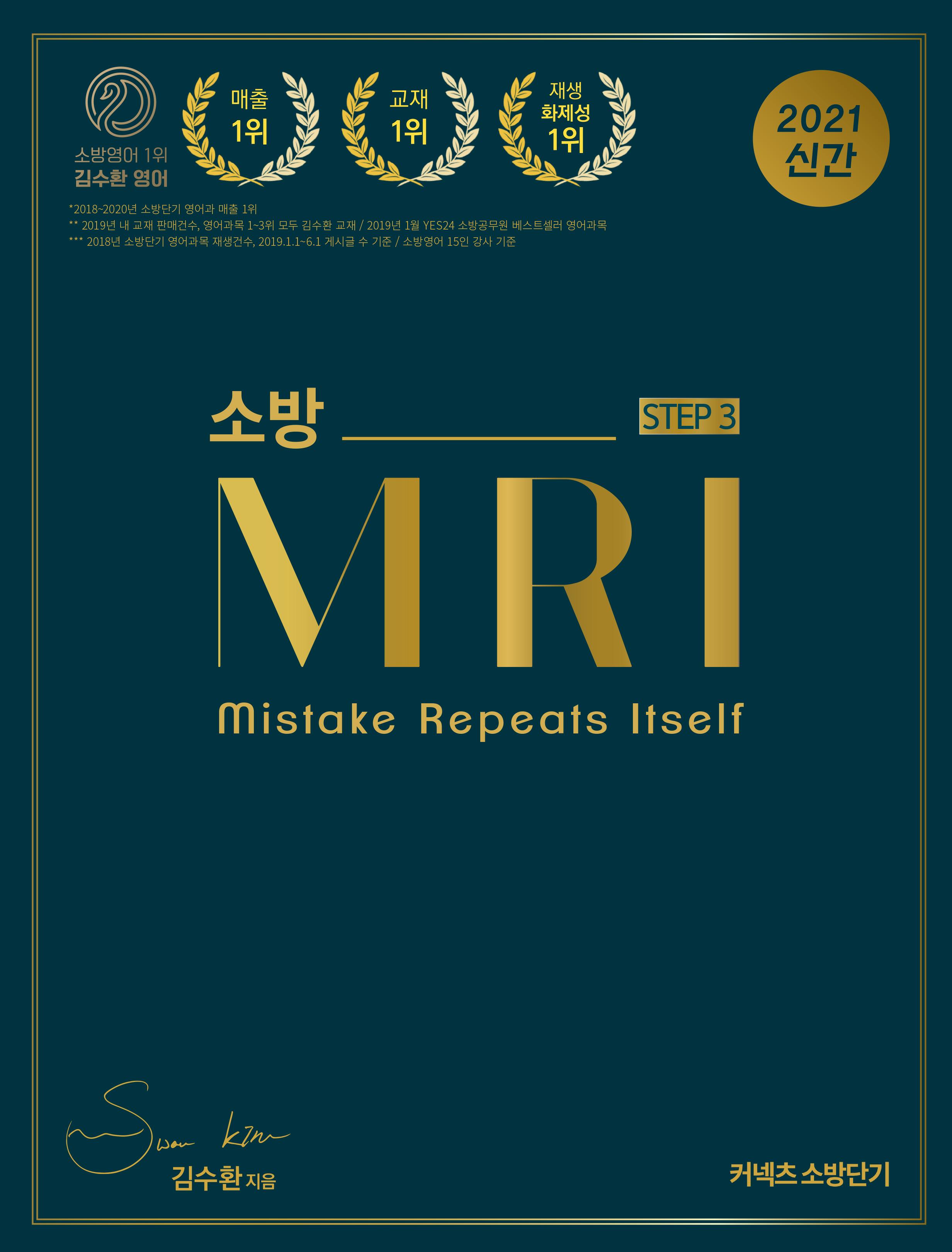 2021 [STEP 3] 김수환 소방영어 MRI