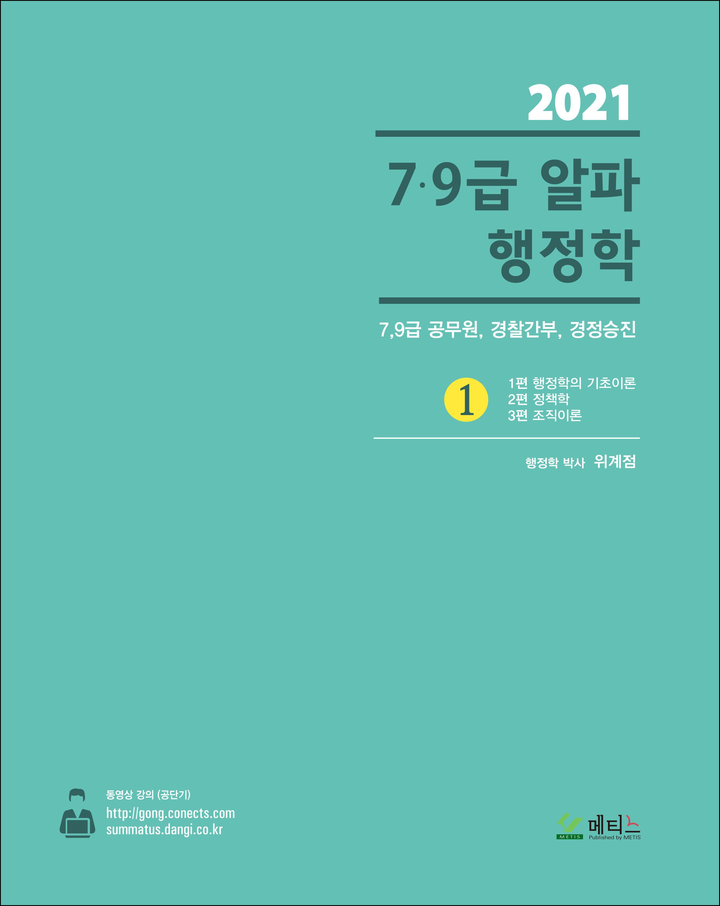 2021 7/9급 위계점 알파행정학 세트 - 전2권
