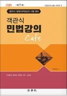 [법무사] 2021 객관식 민법강의 Cafe (제7판) (박효근 저)