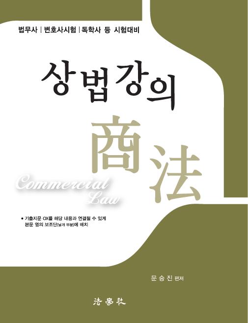 [법무사] 2021 상법강의 (문승진 저)