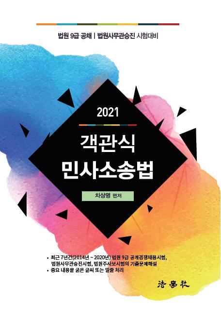 [법무사] 2021 객관식 민사소송법 (차상명 저)