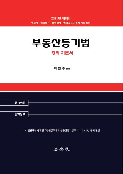 [법무사] 2021년 대비 부동산등기법 강의 기본서(제8판) (이민주 저)