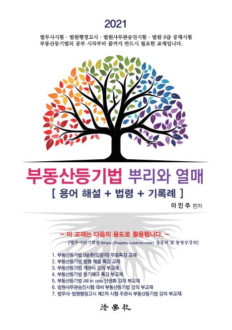 [법무사] 2021 부동산등기법 뿌리와 열매 (이민주 저)