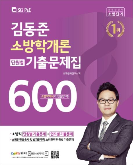 2021 김동준 소방학개론 단원별 기출문제집 600