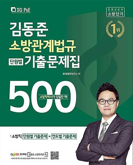 2021 김동준 소방관계법규 단원별 기출문제집 500