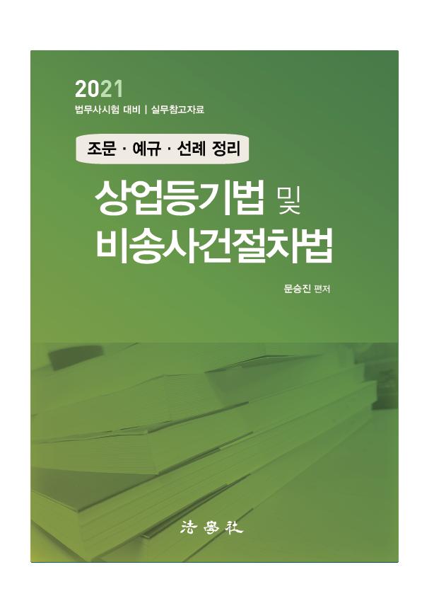 [법무사] 2021 상업등기법 및 비송사건절차법 : 조문.예규.선례 정리 (문승진 저)