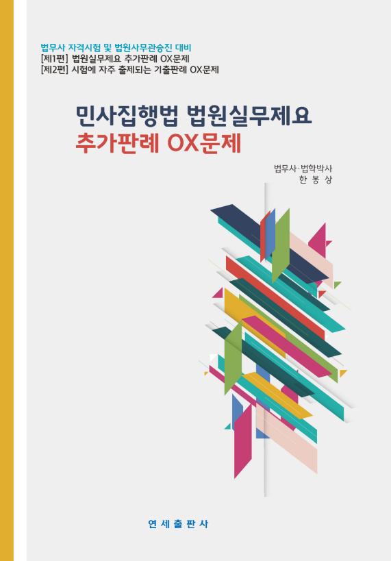[법무사] 민사집행법 법원실무제요 추가판례 OX문제 (한봉상 저)