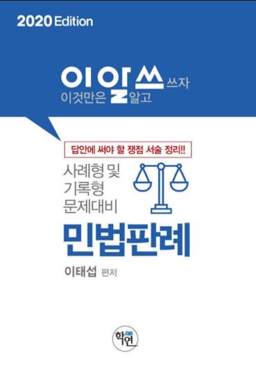 [법무사] 2020 이것만은 알고 쓰자! 민법판례 (이태섭 저)
