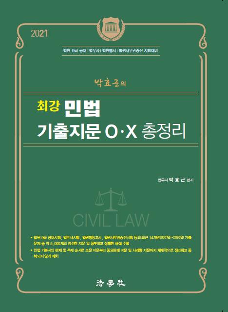 [법무사] 2021 박효근의 최강 민법 기출지문 OX 총정리 (박효근 저)