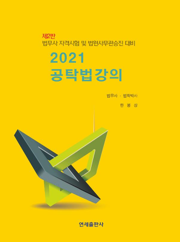 [법무사] 2021 공탁법강의 (한봉상 저)