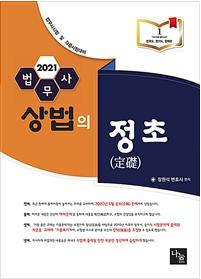 [법무사] 2021 법무사 상법의 정초 (장원석 저)
