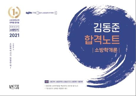 2021 김동준 소방학개론 합격노트
