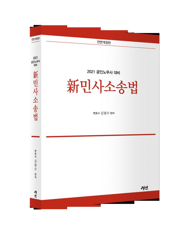 2021 新민사소송법 (전면 개정판)