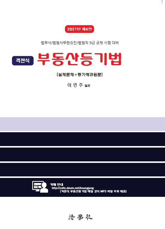[법무사] 2021 객관식 부동산 등기법 (4판) (이민주 저)