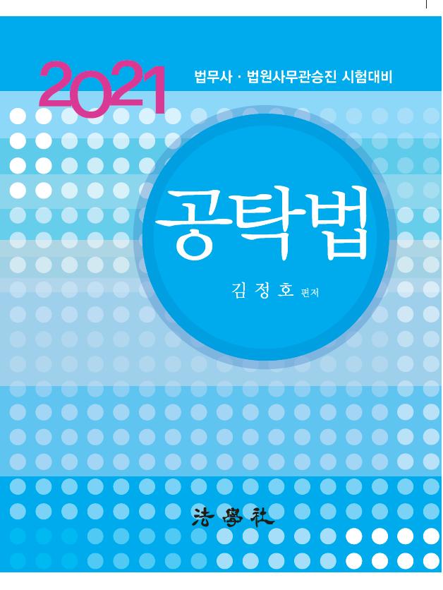 [법무사] 2021 법무사 시험대비 공탁법 (김정호 저)