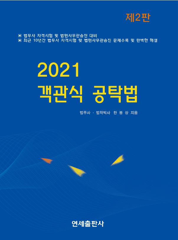 [법무사] 2021 객관식 공탁법(2판) (한봉상 저)