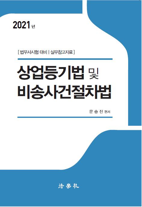 [법무사] 2021 상업등기법 및 비송사건절차법 (문승진 저)