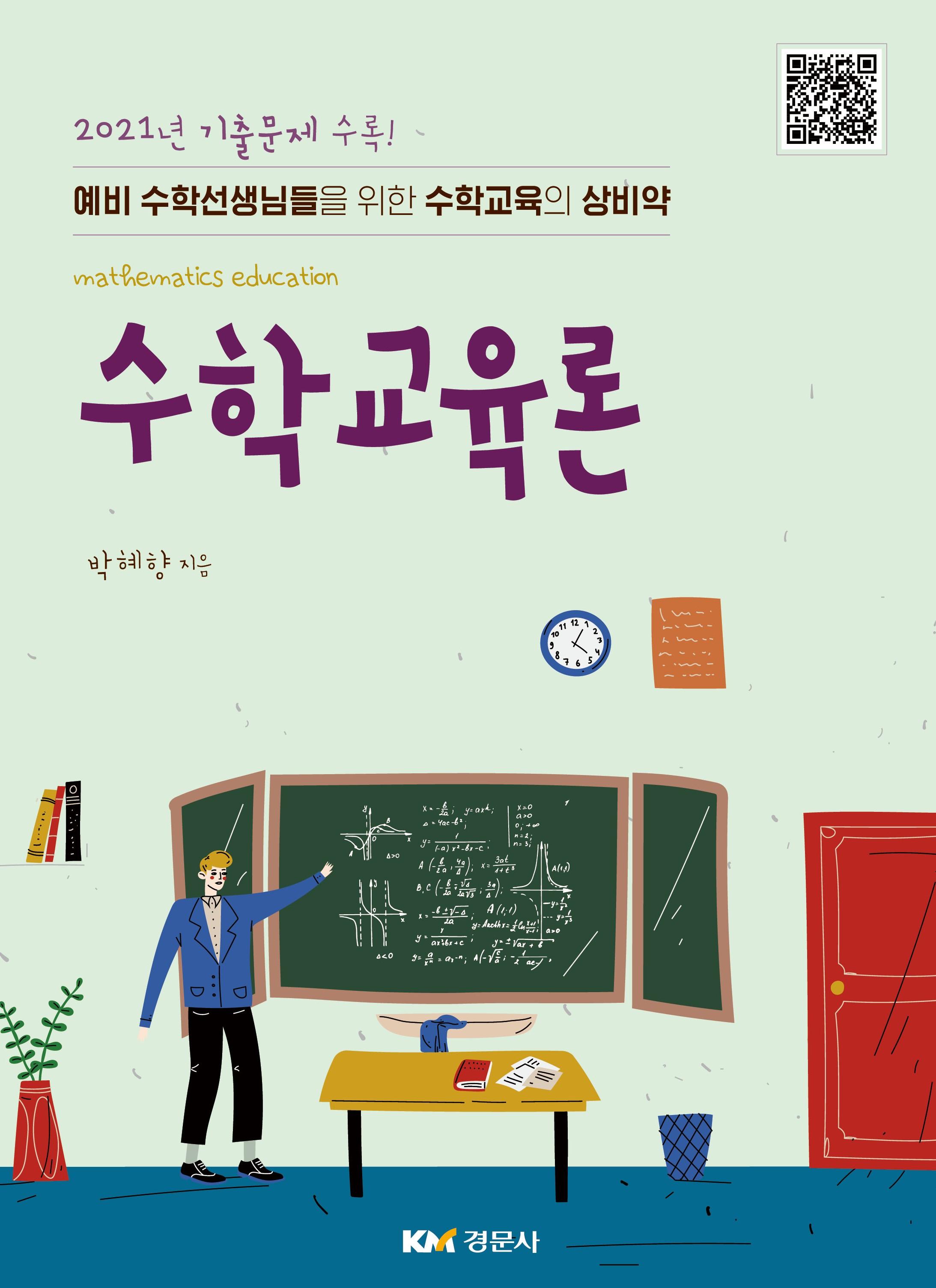예비 수학선생님들을 위한 수학교육의 상비약 수학교육론