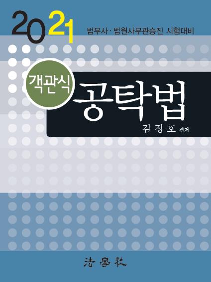[법무사] 2021 객관식 공탁법 (김정호 저)