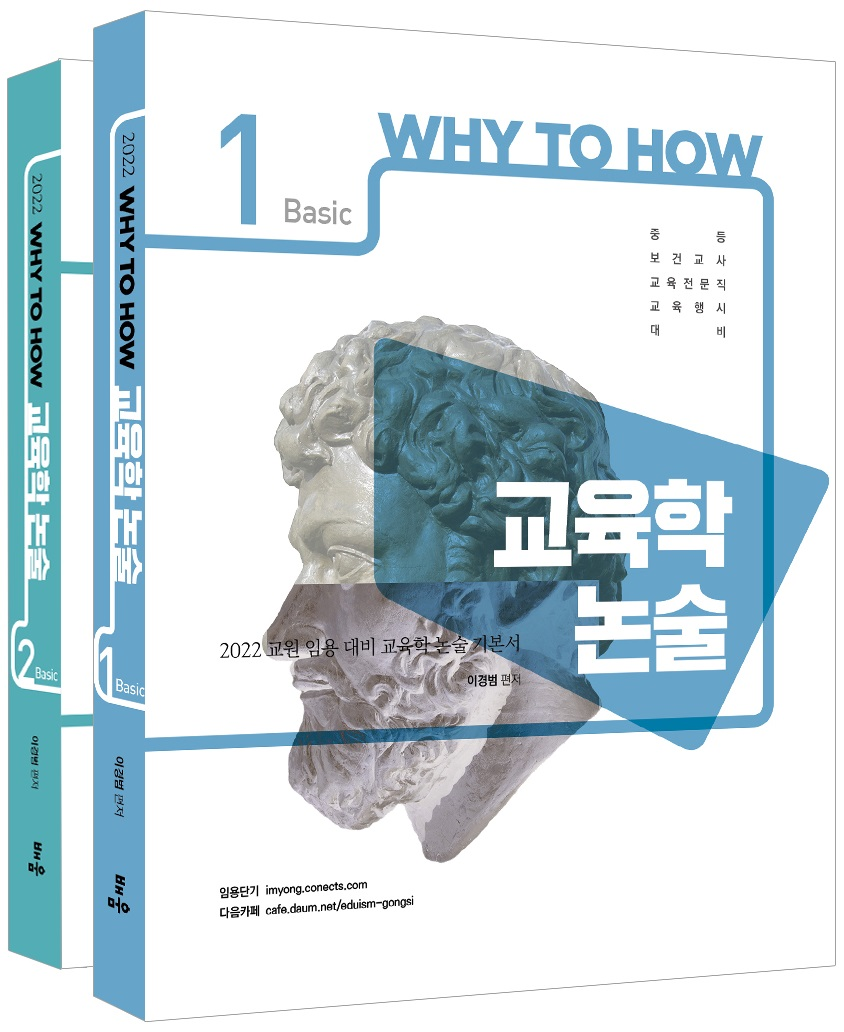 2022 Why to How 교육학 논술 Basic (전2권)