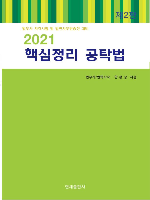 [법무사] 2021 핵심정리 공탁법-제2판 (한봉상 저)