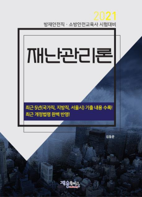 2021 재난관리론 - 방재안전직.소방안전교육사 시험대비