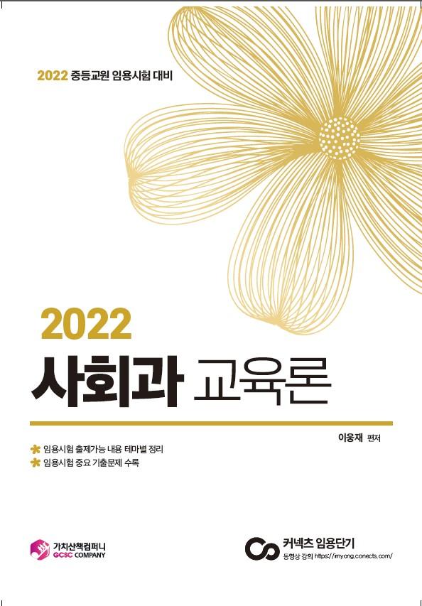 2022 중등교원 임용시험대비 사회과 교육론