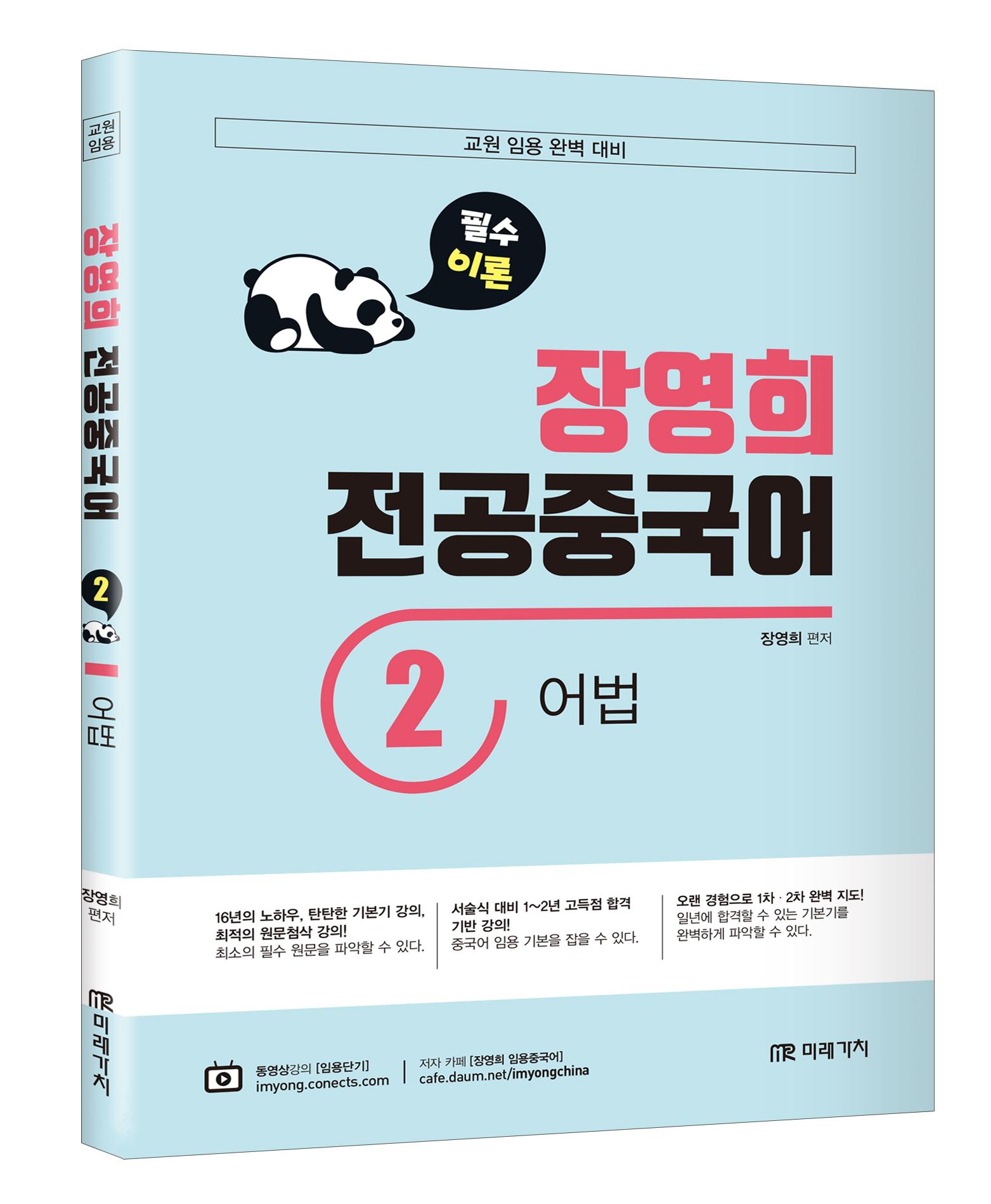 교원임용대비 장영희 전공중국어 어법
