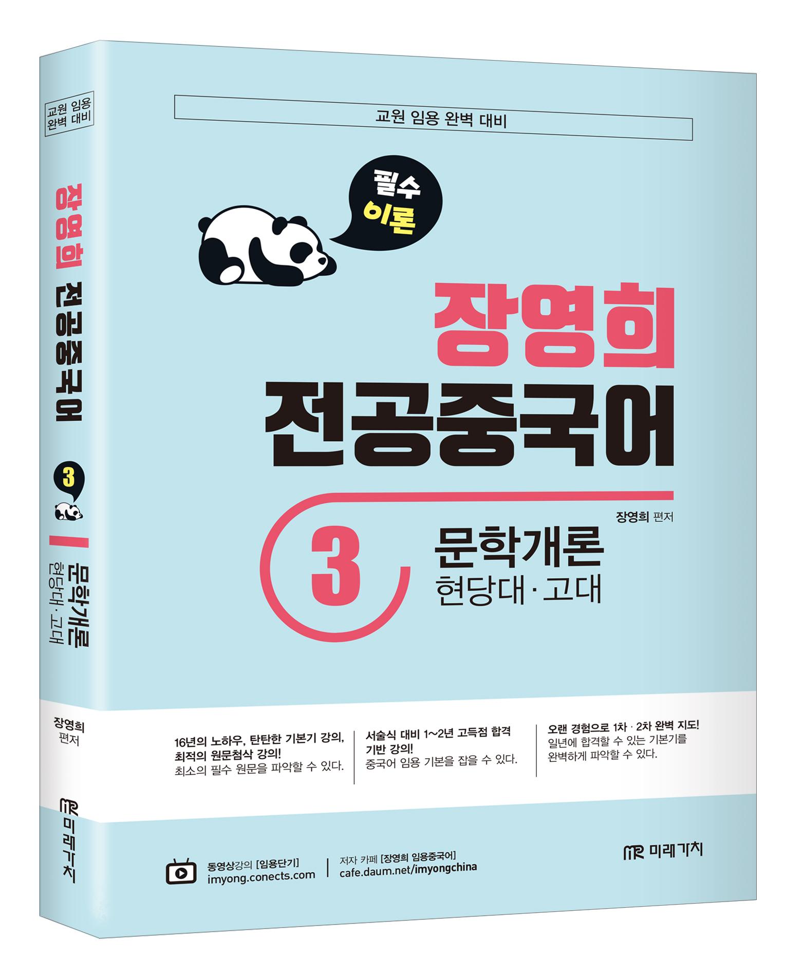 교원임용대비 장영희 전공중국어 문학개론 : 현당대, 고대