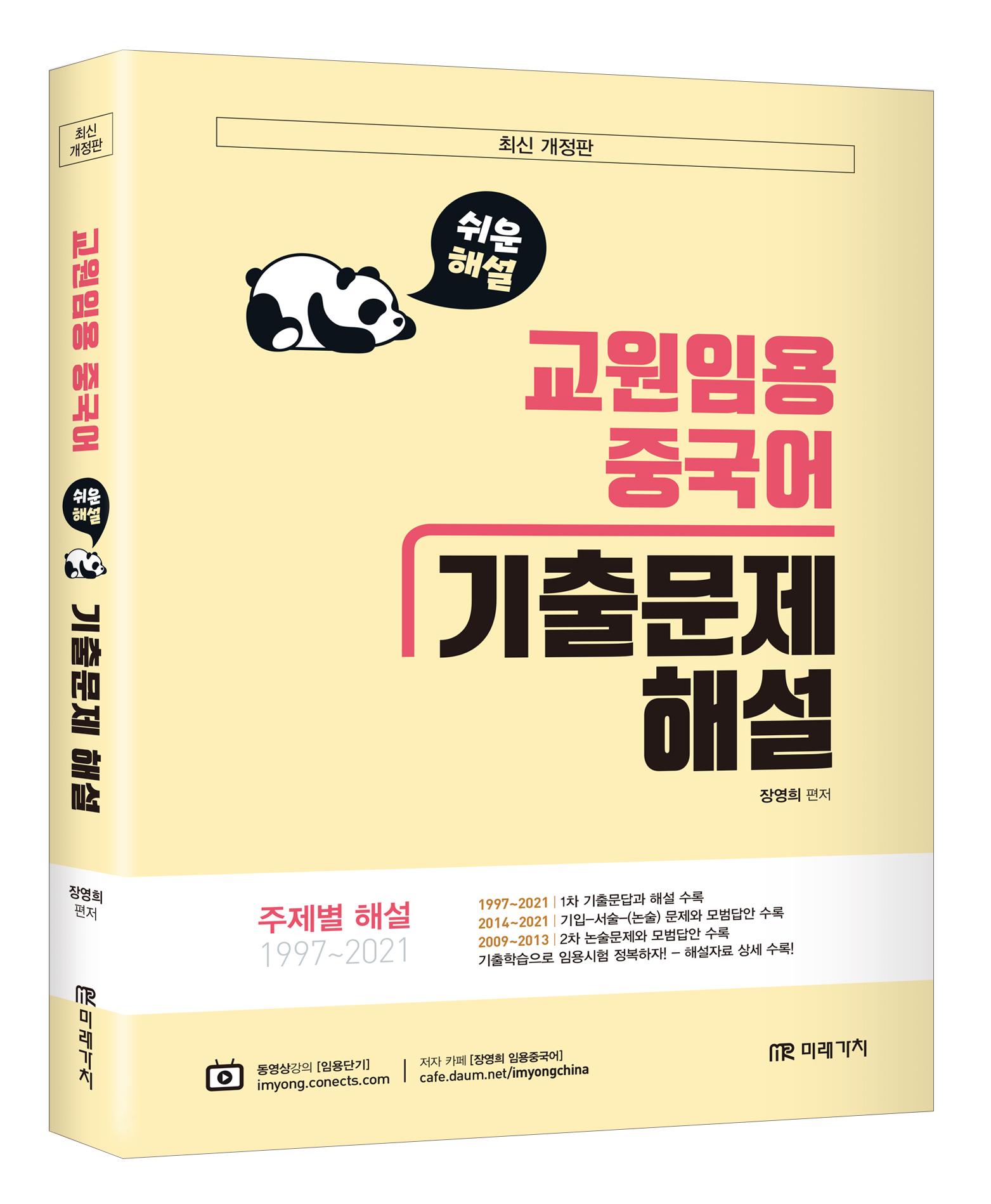 교원임용 중국어 기출문제 해설 - 최신 개정판