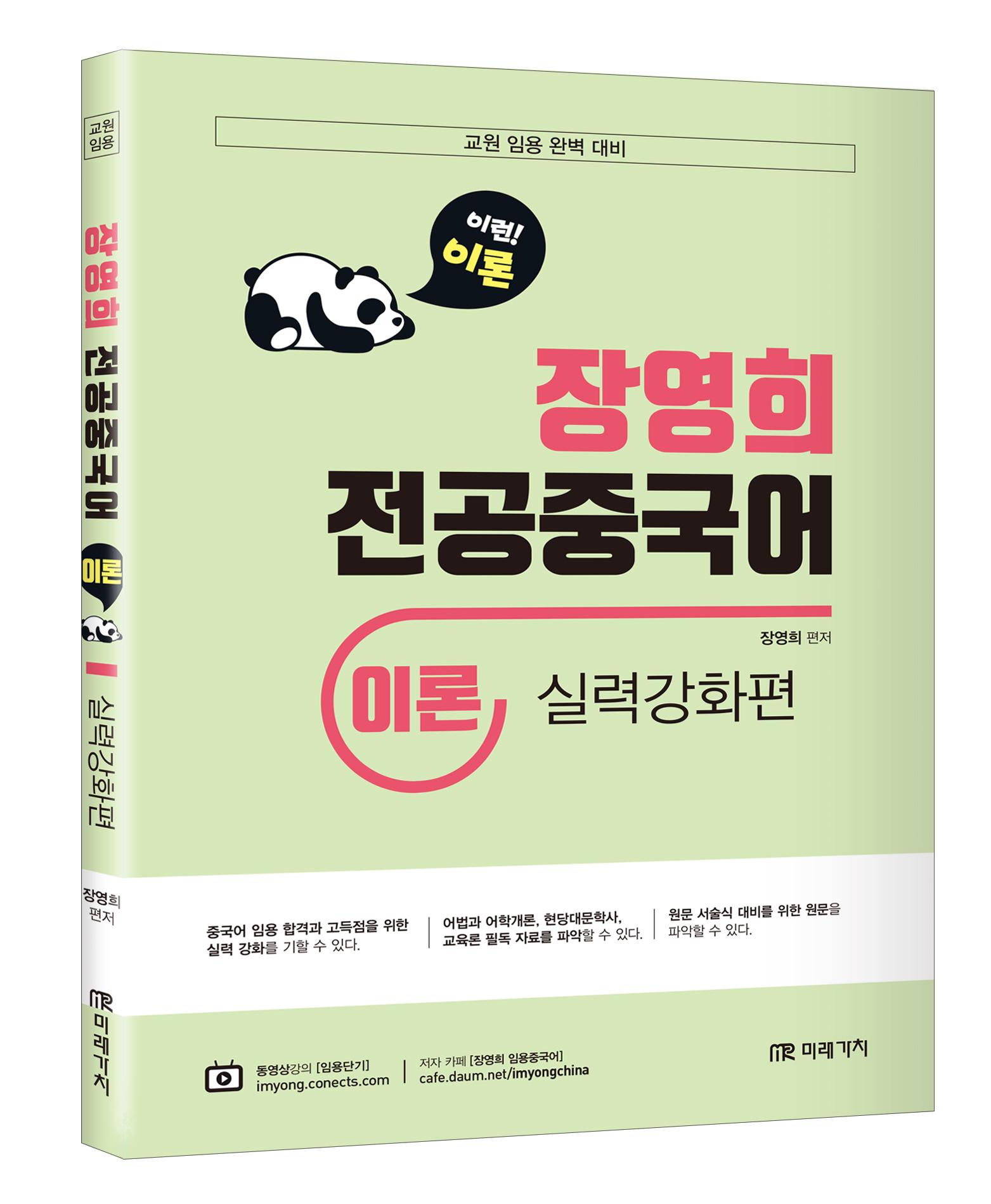 교원임용대비 장영희 전공중국어 이론 : 실력강화편