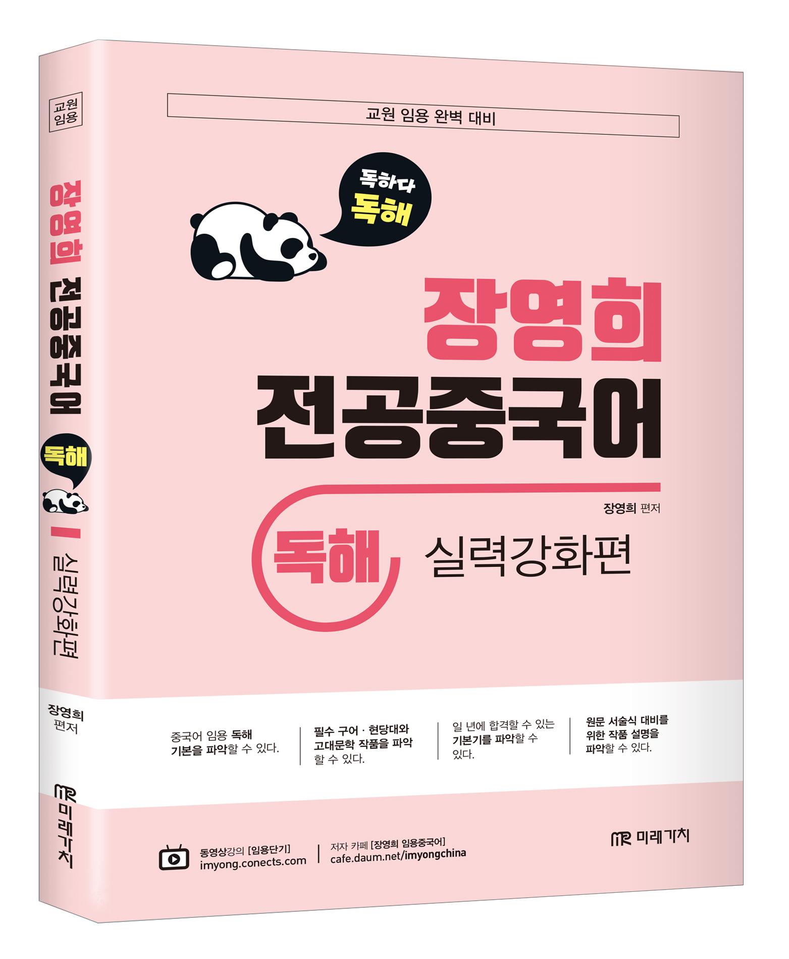 교원임용대비 장영희 전공중국어 독해 : 실력강화편