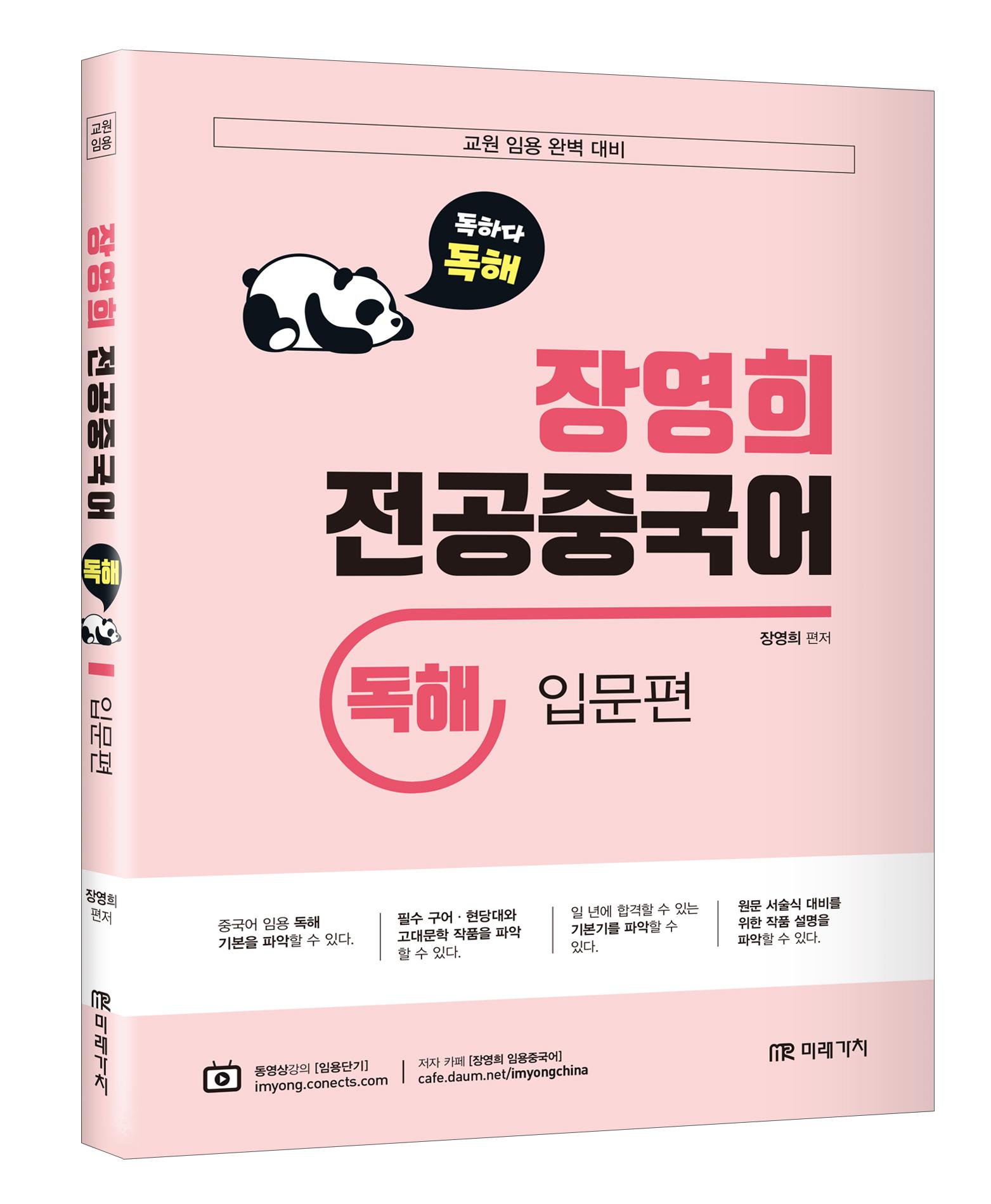 교원임용대비 장영희 전공중국어 독해 : 입문편