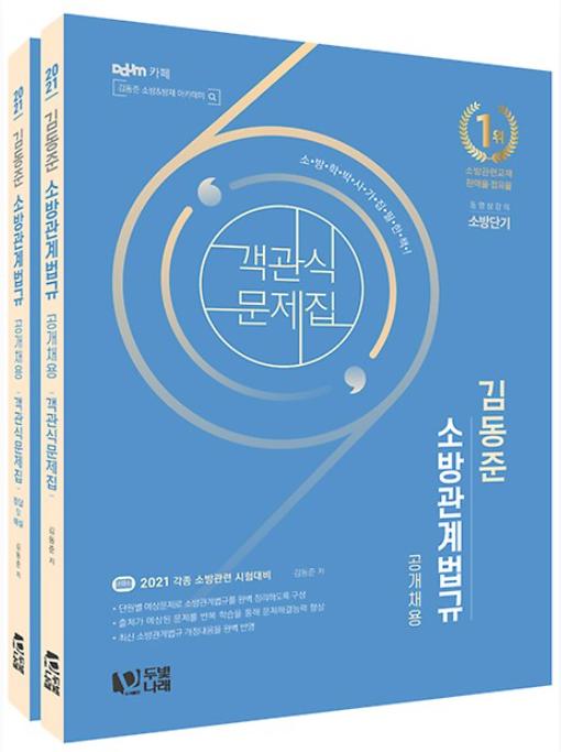 2021 김동준 소방관계법규 객관식 문제집 (공개채용) - 전2권