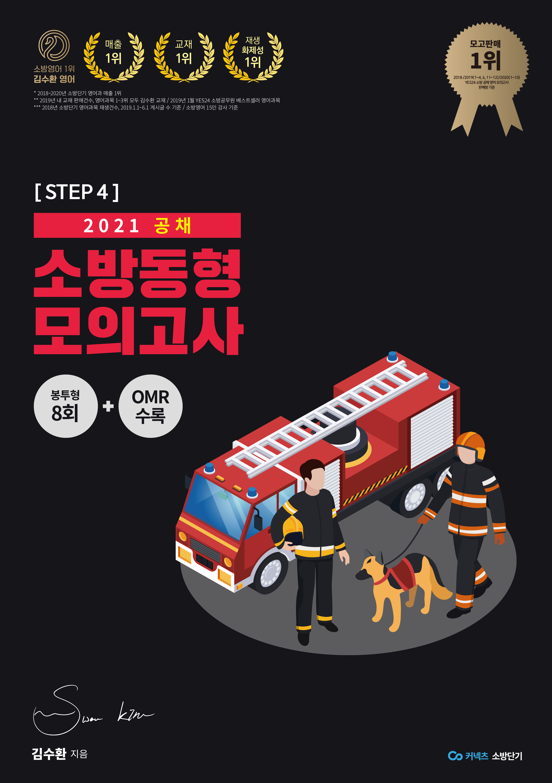 [STEP 4] 2021 공채 소방동형 모의고사 - 김수환 영어 소방직 대비