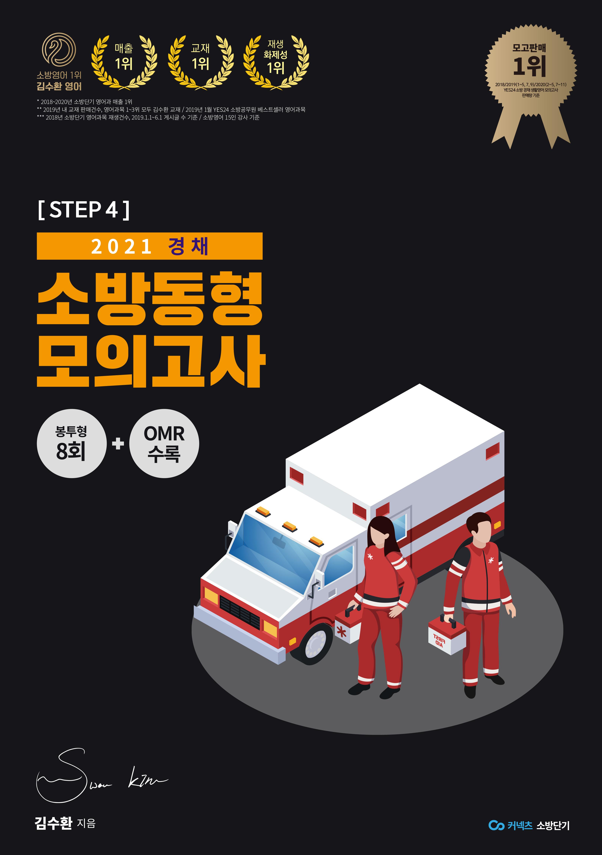 [STEP 4] 2021 경채 소방동형 모의고사 – 김수환 영어 소방직 대비
