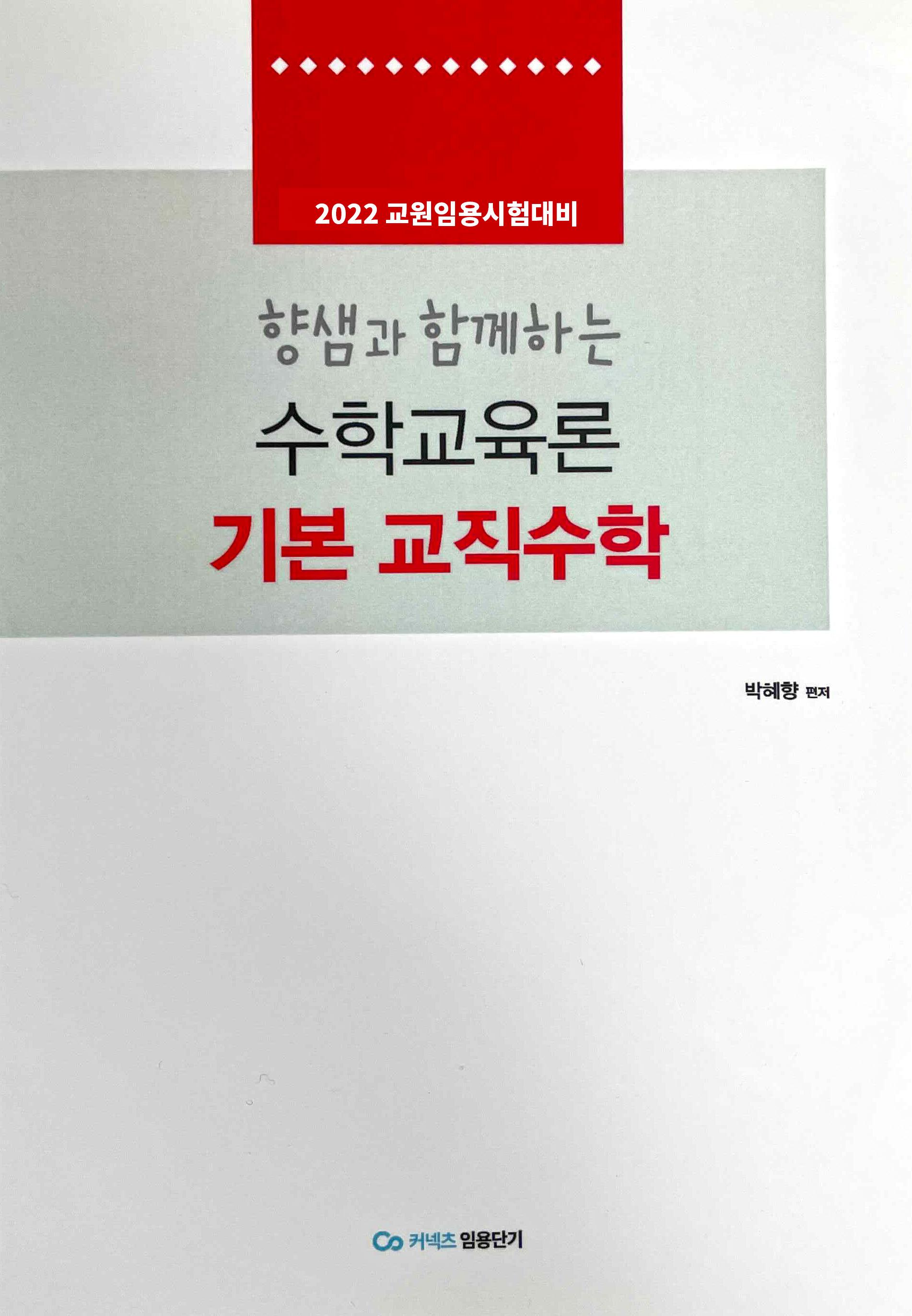 박혜향 수학교육론 기본 교직수학