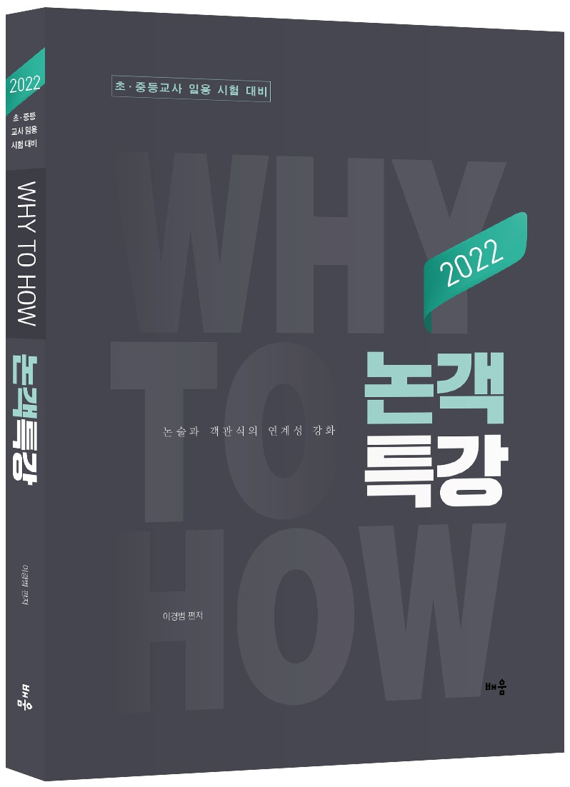 2022 Why to How 논객특강