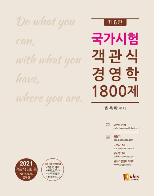 2021 국가시험 객관식 경영학 1800제 (6판)
